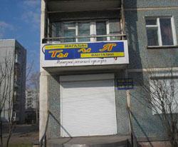 Магазин Ты и Я Усть-Кут