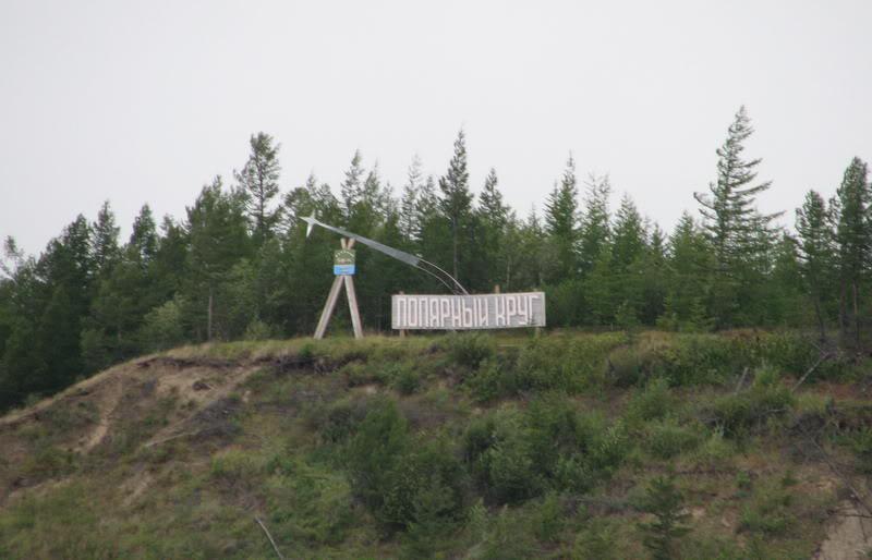 Усть-Кут.RU : Знак Полярного круга