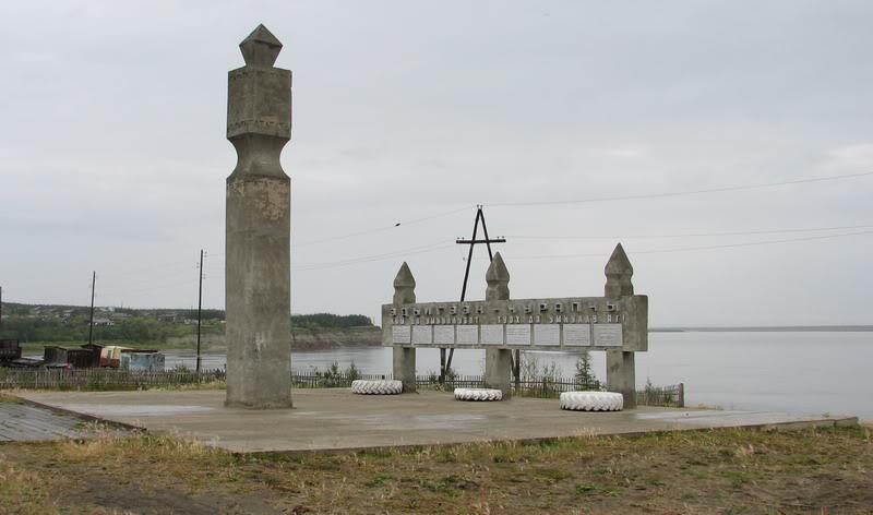 Усть-Кут.RU : Памятник на берегу реки