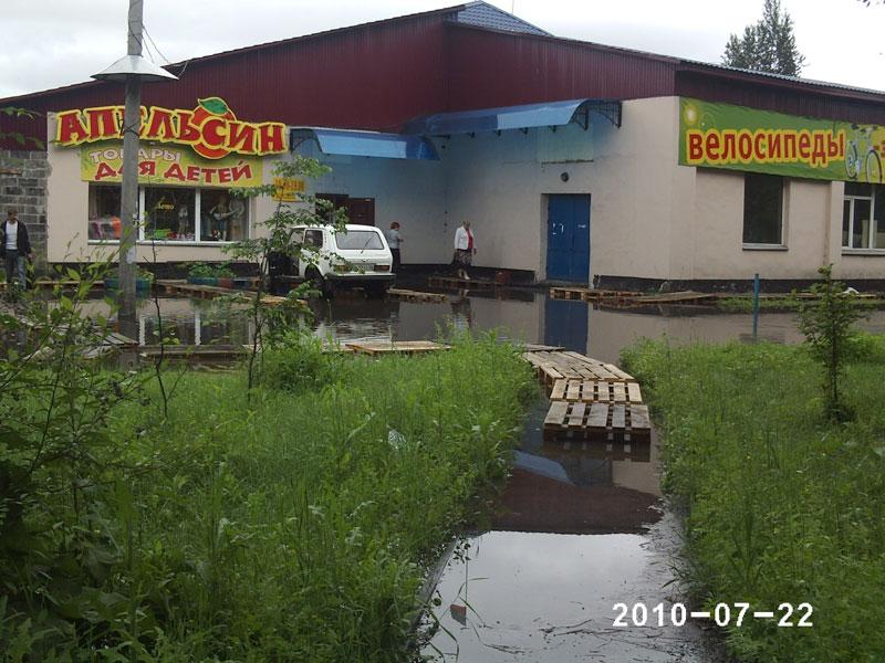 Усть-Кут.RU : Магазин Апельсин