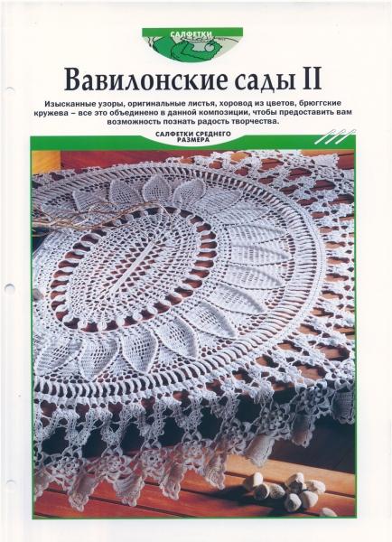 Усть-Кут.RU : Вавилонские сады 2