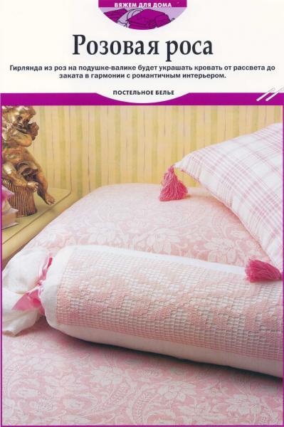 Усть-Кут.RU : Розовая роса