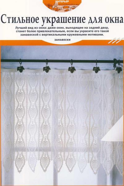 Усть-Кут.RU : Стильное украшение для окна