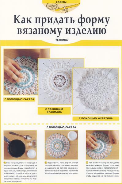 Усть-Кут.RU : Как придать форму вязаному изделию