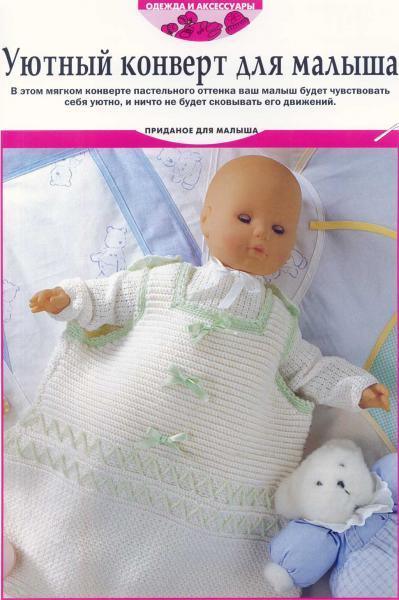 Усть-Кут.RU : Уютный конверт для малыша
