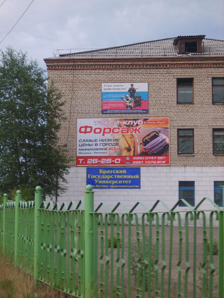 Усть-Кут.RU : ПУ61