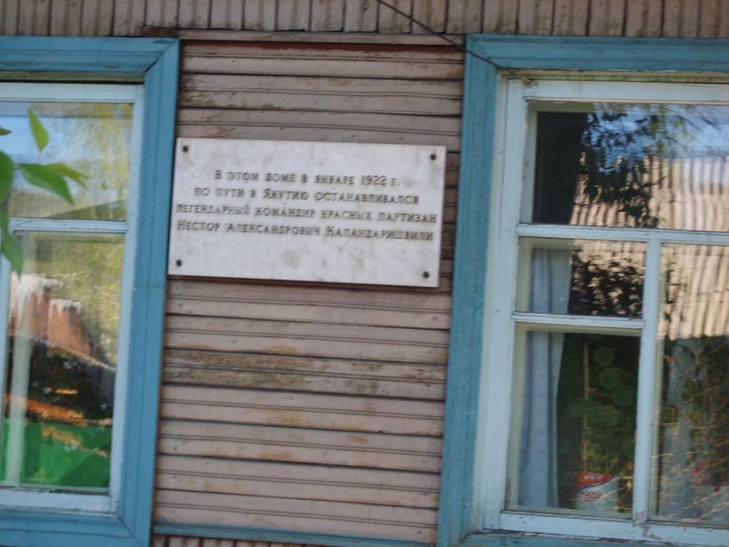 Усть-Кут.RU : В этом доме в январе 1922года