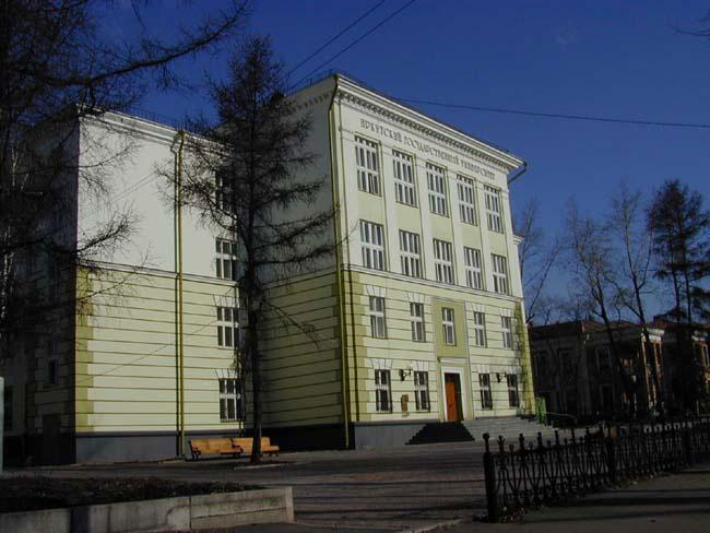 Усть-Кут.RU : Иркутский государственный университет