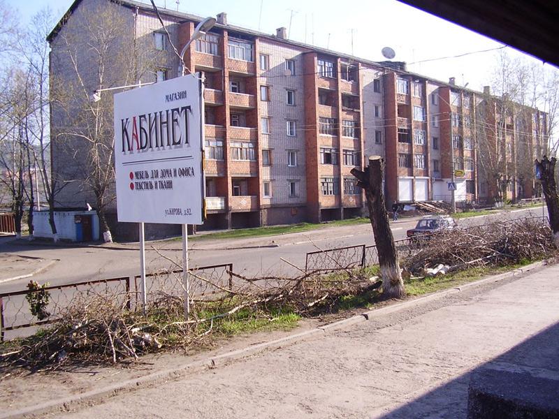 Усть-Кут.RU : Кирова 35