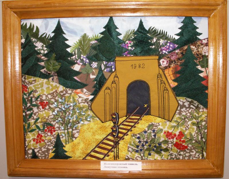 Усть-Кут.RU : Железнодорожный тоннель. Лоскутная техника
