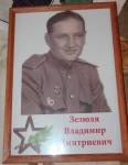 Владимир Дмитриевич Зезюля