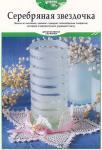 """Серебряная звёздочкаВенок из мотивов """"ананас"""" придаёт своеобразие салфетке, которая очаровательно украшает вазу."""
