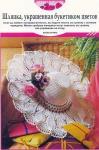 Усть-Кут.RU : Шляпка,украшенная букетиком цветов