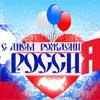 День гордости за Россию